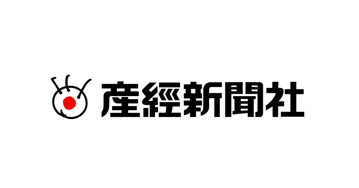 産経 新聞 購読