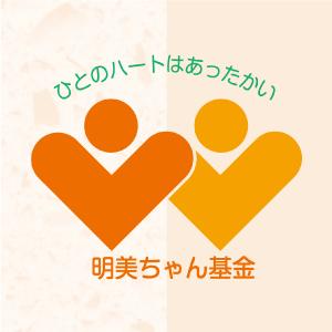 明美ちゃん基金