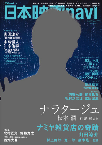 日本映画navi vol.71