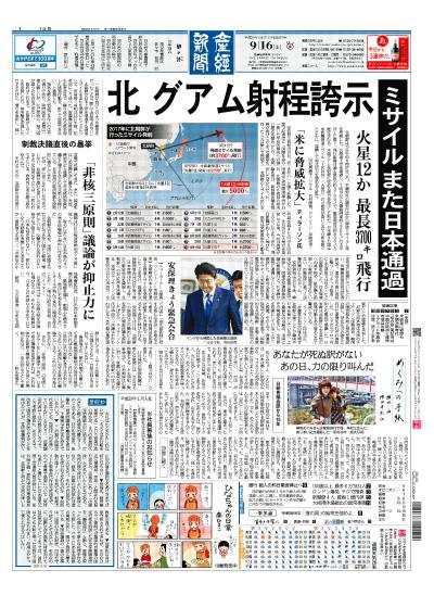 産経新聞 – 産経新聞社