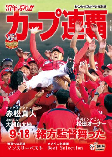 サンケイスポーツ特別版「カープ連勝」
