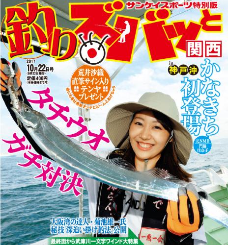 サンスポ特別版「釣りズバッと関西」第3号