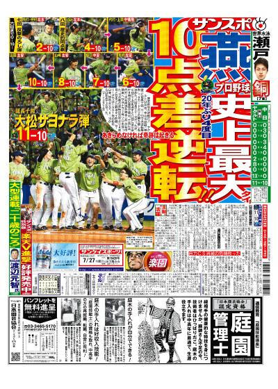 スポーツ 新聞 サンケイ