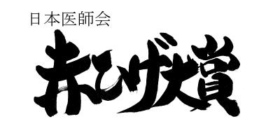 赤ひげ大賞