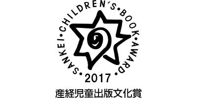 産経児童出版文化賞