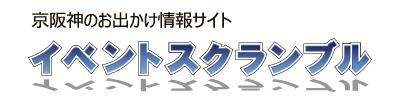 大阪事業「イベントスクランブル」