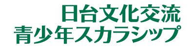 日台文化交流 青少年スカラシップ