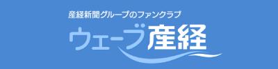 産経ファンクラブ「ウェーブ産経」