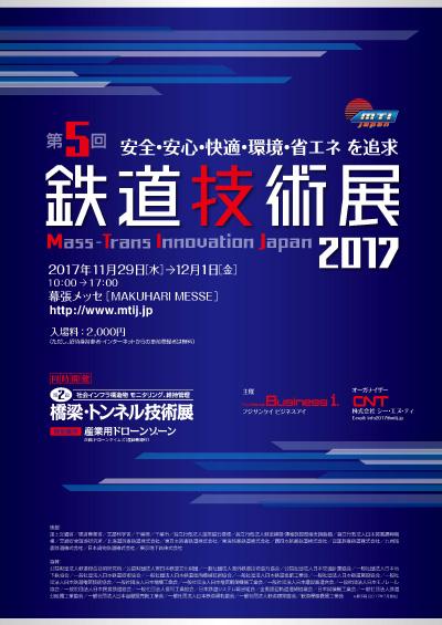 第5回鉄道技術展2017