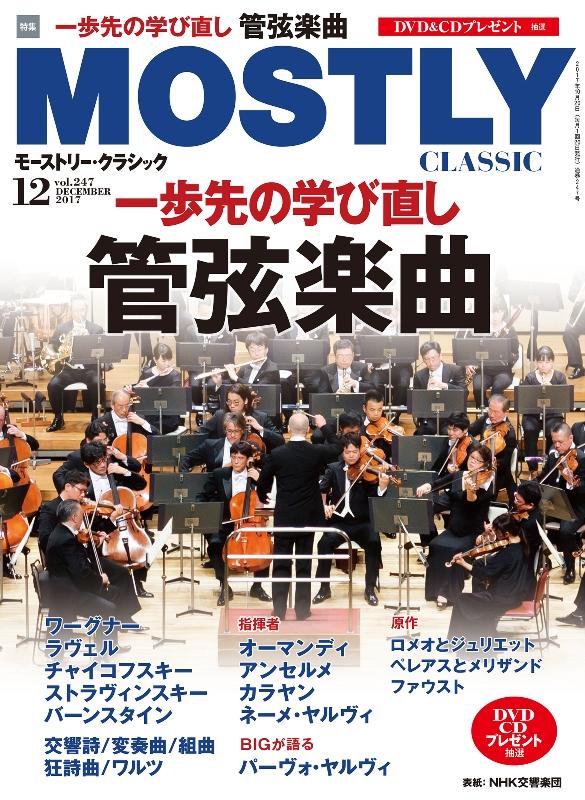MOSTLY CLASSIC vol.247