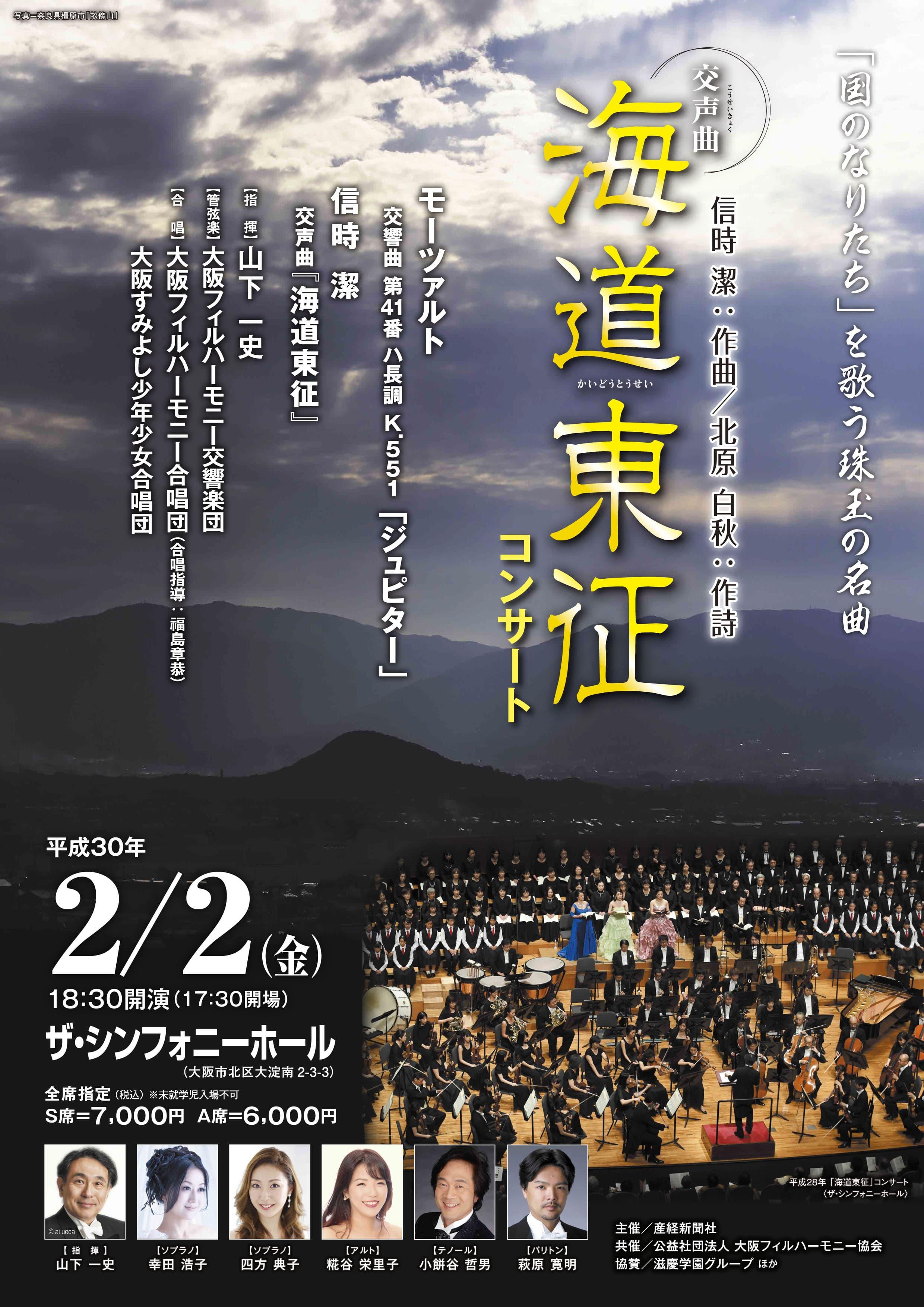 海道東征コンサート