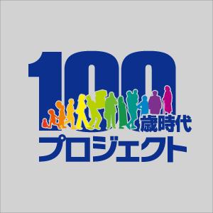 100歳時代プロジェクト