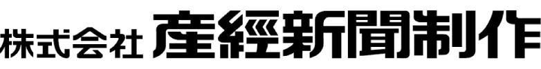 株式会社産経新聞制作