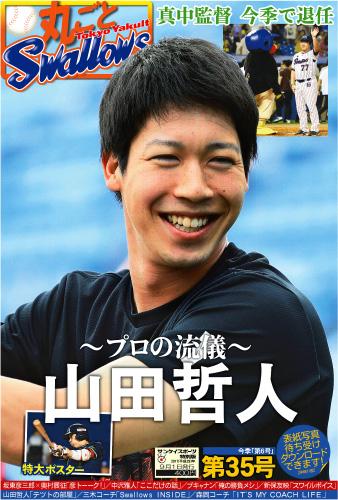 サンスポ特別版「月刊丸ごとスワローズ」第35号