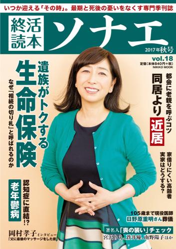 終活読本 ソナエ vol.16